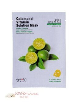 Маска для лица тканевая витаминная / CALAMANSI VITA SOLUTION MASK x 5ea
