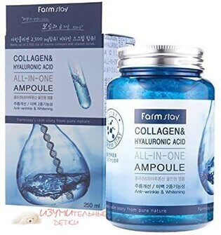 FARMSTAY Сыворотка с гиалуроновой кислотой и коллагеном All In One Collagen and Hyaluronic Ampoule 250 мл